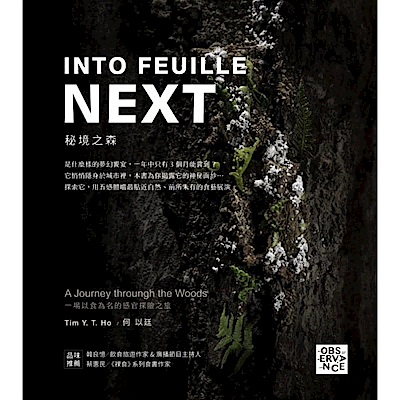 INTO FEUILLE NEXT.秘境之森