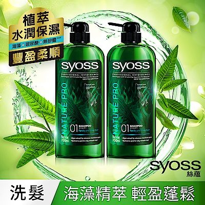 syoss 絲蘊 植萃水潤洗髮乳750ml 2入組