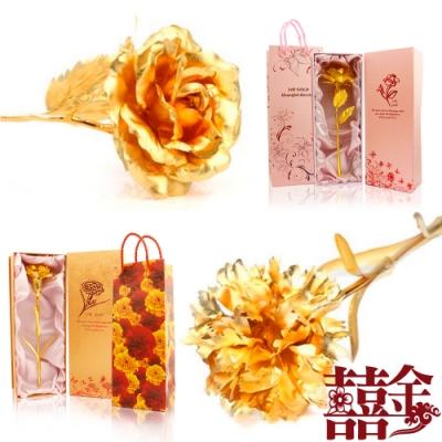 『送禮不遲到』囍金 24K純金箔康乃馨/玫瑰花禮盒組(2選1)