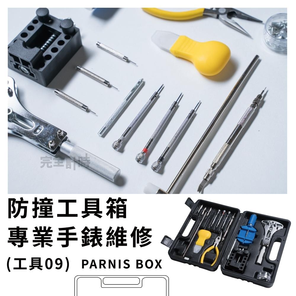 專業DIY維修手錶工具箱 拆帶套組 防碰撞工具09 輕鬆便利