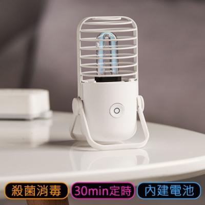 小達攜帶式紫外線UV-C殺菌燈(USB充電)-簡約白
