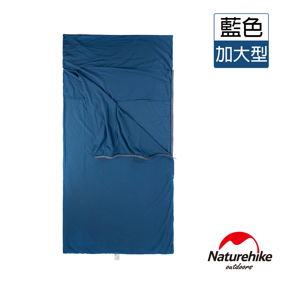 Naturehike 戶外便攜100%純棉旅行睡袋內套 加大型 深藍