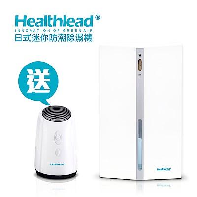 德國 Healthlead 日式迷你防潮除濕機 EPI-608C 白色(買就送市價$680迷你空氣清淨機)