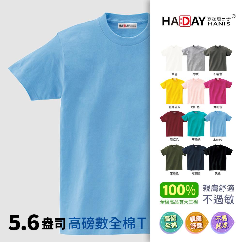HADAY 男女裝 全棉 5.6盎司重磅 短袖素T恤 圓筒亞規 淺藍
