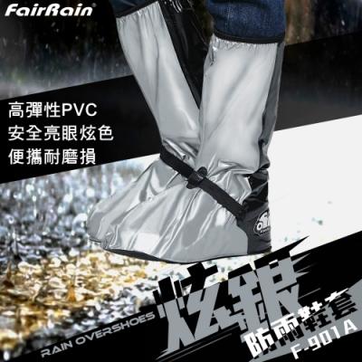 【飛銳 FairRain】炫銀防雨鞋套