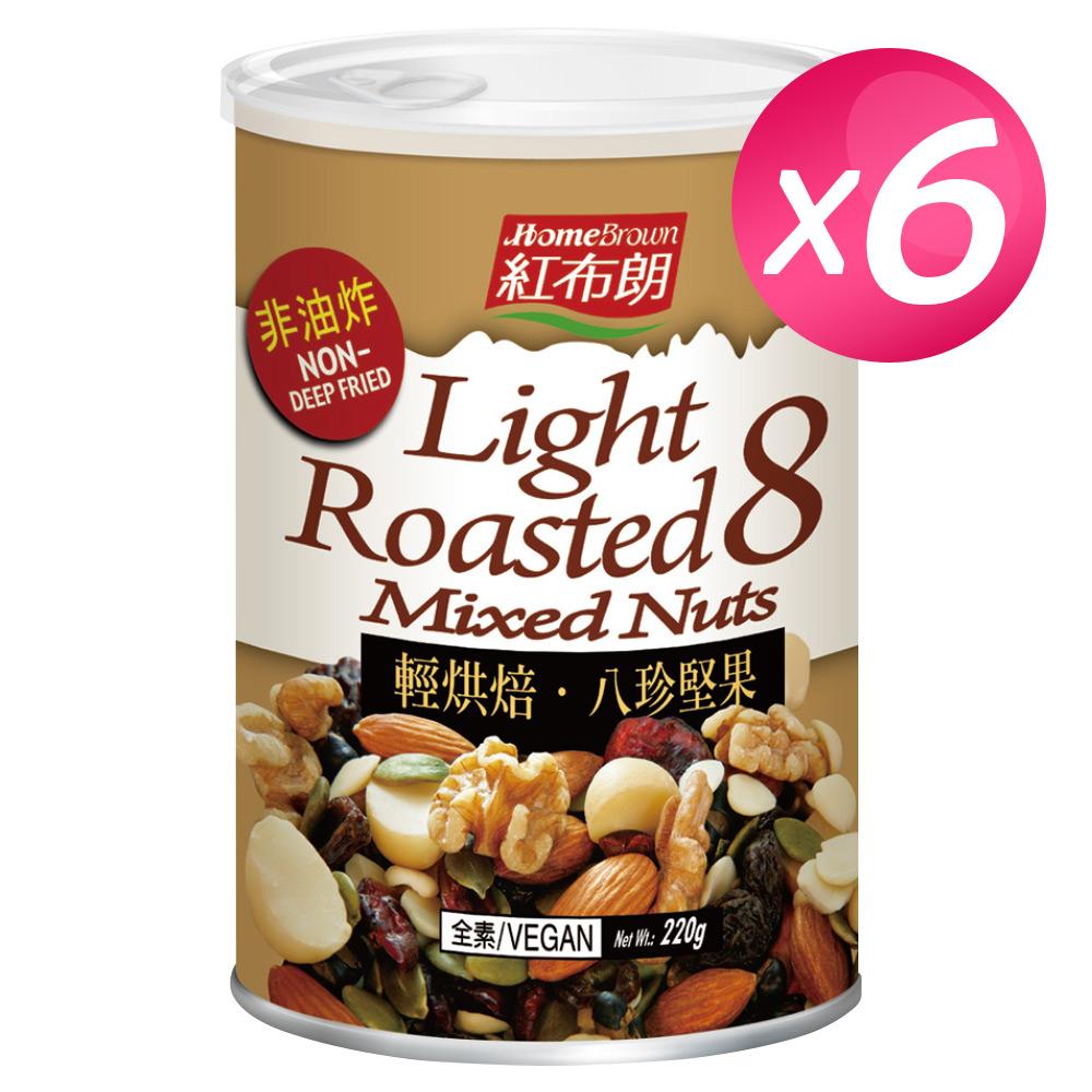 紅布朗 輕烘焙八珍堅果(220g)x6罐