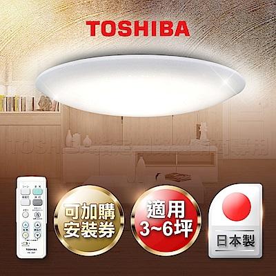 【買2台即贈 特力屋$500禮券】TOSHIBA 3-6坪 微星空 LED遙控 吸頂燈 LEDTWTH48GS
