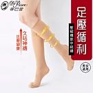 蒂巴蕾 足壓循利- 壓縮機能中統襪