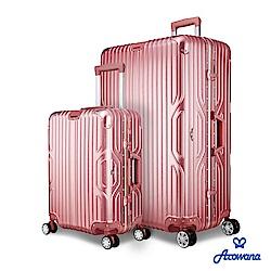 【Arowana 亞諾納】 極致川旅20+29吋立體拉絲鋁框避震輪旅行箱/行李箱 (多色任選)