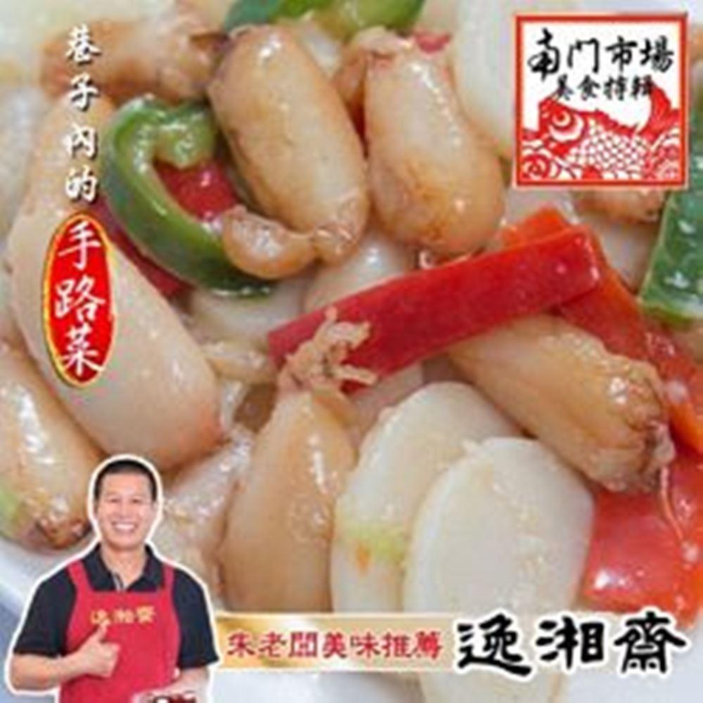 南門市場逸湘齋 蟹腳年糕(300g)