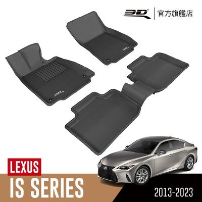 3D 卡固立體汽車踏墊 LEXUS IS Series 2013~2023
