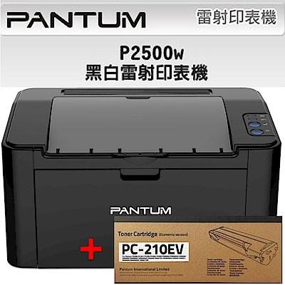 【奔圖PANTUM】 黑白雷射印表機 P2500W+PC210EV 原廠碳粉匣經濟包