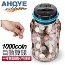 AHOYE 1000幣自動算錢存錢筒