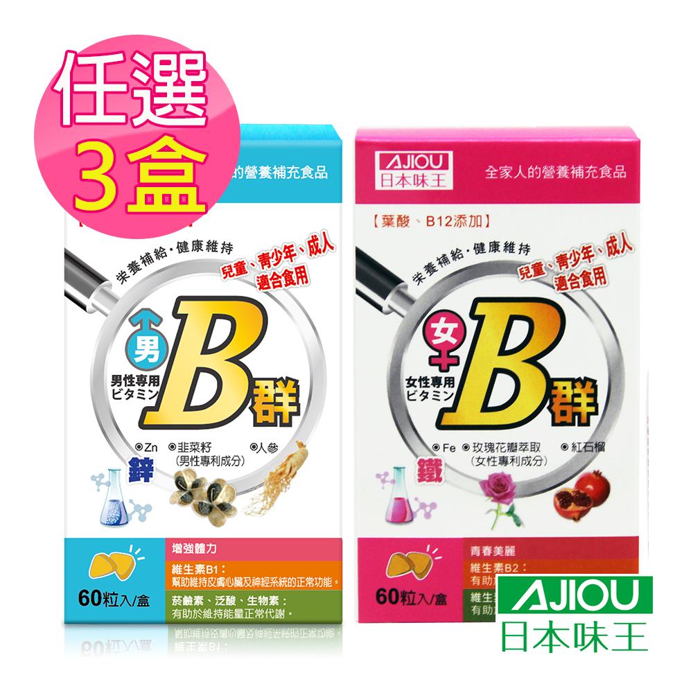 日本味王 -任選3盒 男性/女性維生素B群加強錠(60粒/盒)