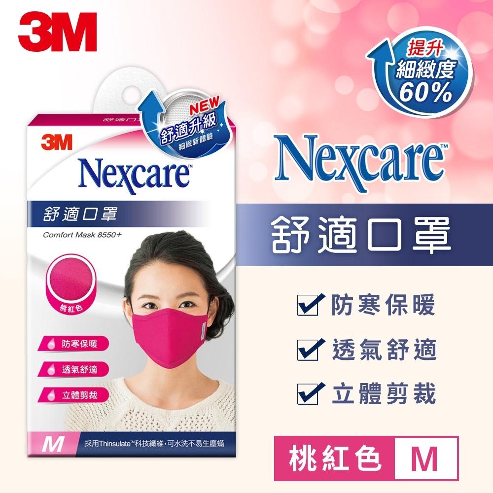 3M 8550+ Nexcare 舒適口罩升級款-桃紅色(M)
