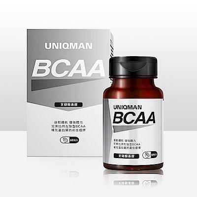 UNIQMAN BCAA支鏈胺基酸 素食膠囊 (60粒/瓶)