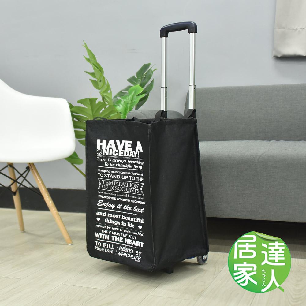 居家達人 便攜輕量收納置物袋手推車(置物袋+手推車)