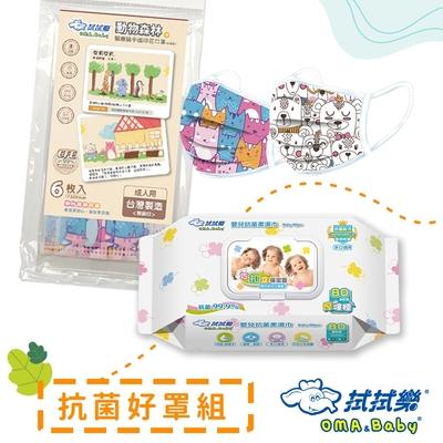 拭拭樂 超厚嬰兒抗菌濕巾(巧扣立蓋)80抽*12包/箱+成人印花口罩6片/包