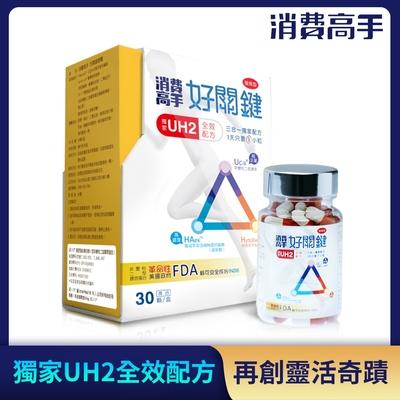 【消費高手】好關鍵非變性二型膠原蛋白1盒入(30粒/盒)