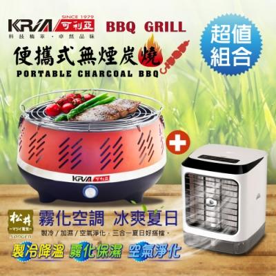 KRIA可利亞 便攜式無煙炭燒電烤盤/無線遙控USB霧化空調桌上迷你型沁涼風扇(烤肉爐+水冷氣超值組合)