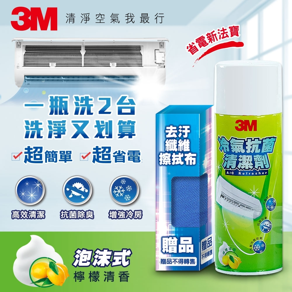 3M 冷氣抗菌清潔劑促銷包 芳香劑 4種香味 任選 加碼送 去污纖維擦拭布