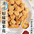 【海陸管家】酥脆一口骰子炸雞球4包(每包約250g)