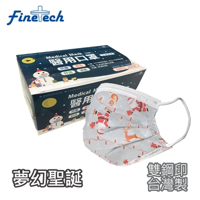 釩泰 雙鋼印醫療口罩 平面兒童口罩-夢幻聖誕(50片/盒)
