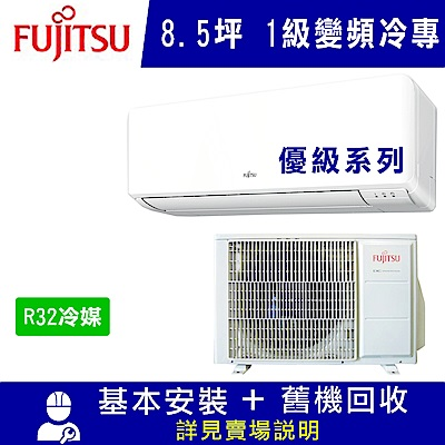 富士通 8.5坪 1級變頻冷專冷氣 AOCG050CMTB/ASCG050CMTB
