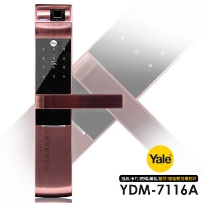 Yale耶魯 指紋/卡片/密碼/鑰匙智能電子門鎖YDM-7116A玫瑰金(附基本安裝)