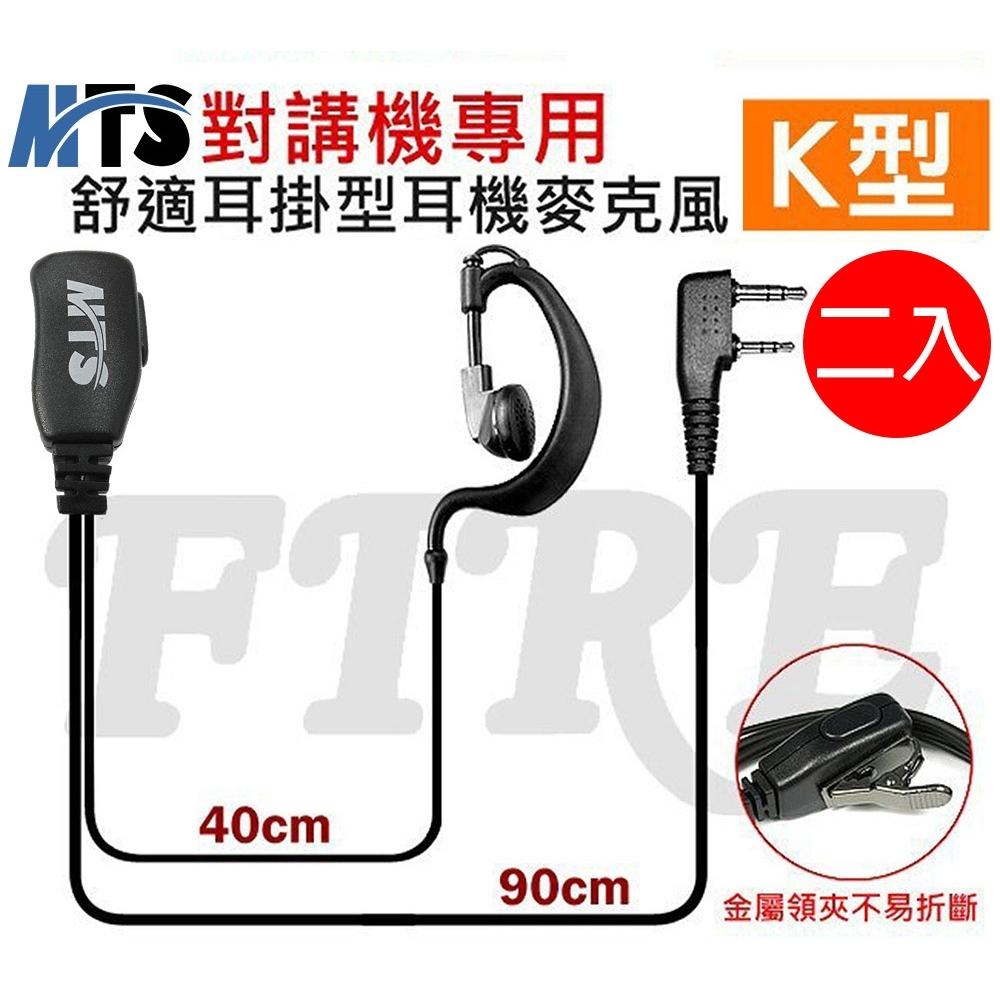 MTS 耳掛式耳機 K型 耳機麥克風 對講機專用 耳掛型 K頭 耐用度高 專業線材(2入)
