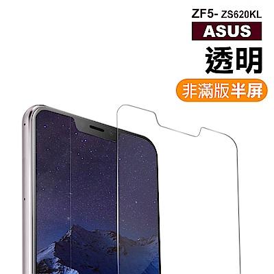 ASUS ZenFone ZF5-ZS620KL 透明 鋼化玻璃膜 保護貼