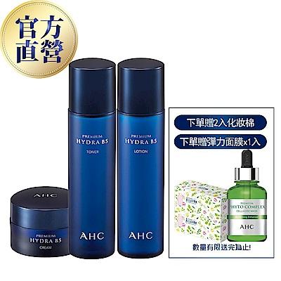限量福袋組 AHC B5保濕3件組(化妝水120ml+乳液120ml+乳霜50ml)