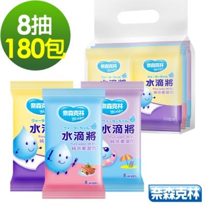 奈森克林 水滴將純水柔濕巾8抽6包x30組/箱