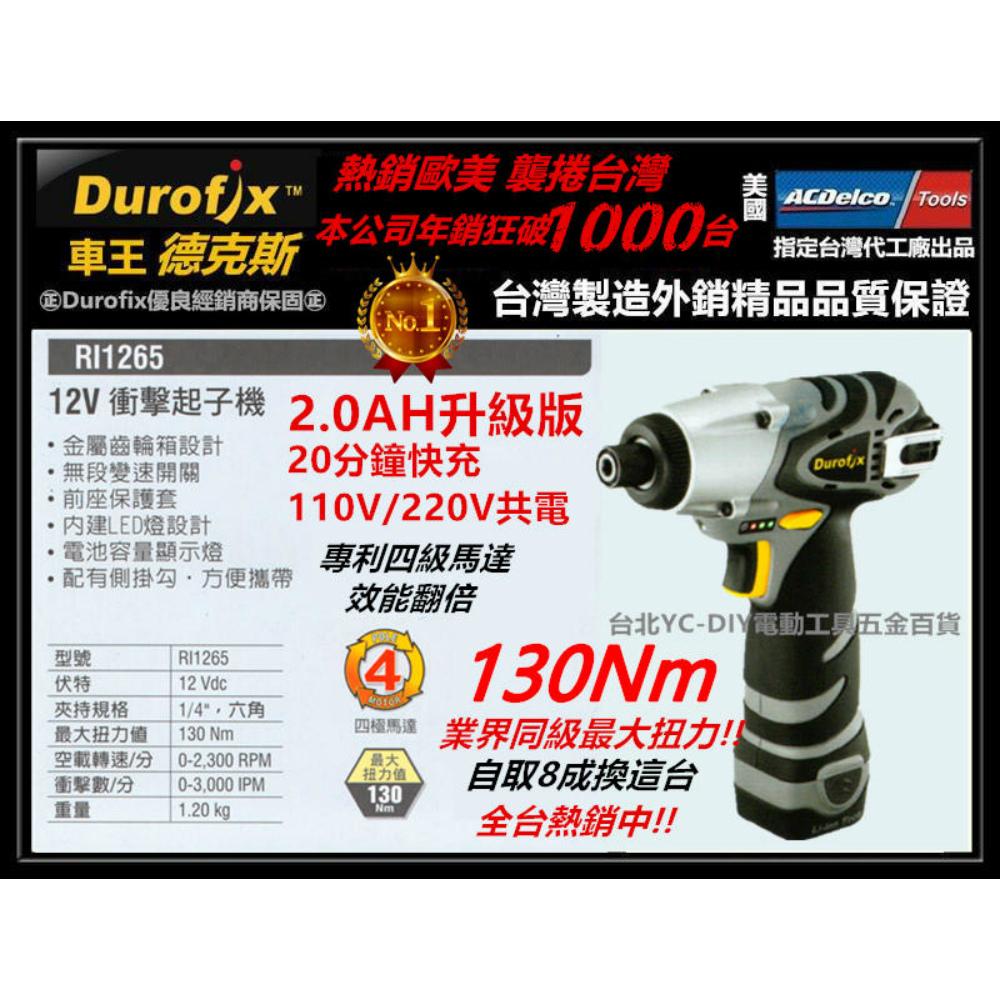 2.0Ah雙電版 車王 德克斯 12V鋰電池衝擊起子機 RI 1265 電鑽