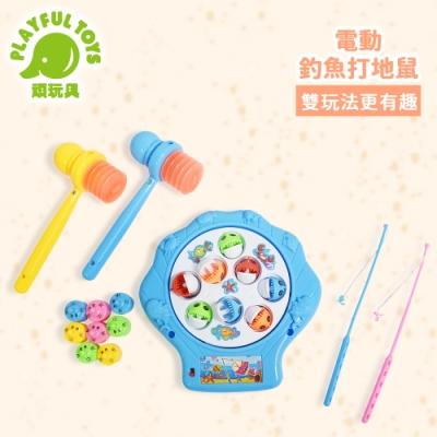 Playful Toys 頑玩具 電動釣魚打地鼠 (益智動腦)
