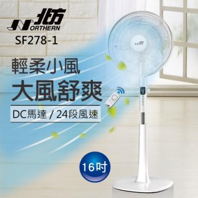 北方16吋DC微電腦定時遙控立扇 SF278-1