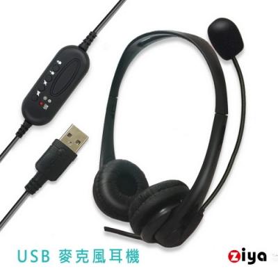 [ZIYA] 辦公商務專用 頭戴式耳機 附麥克風 雙耳 USB插頭/介面 時尚美型款