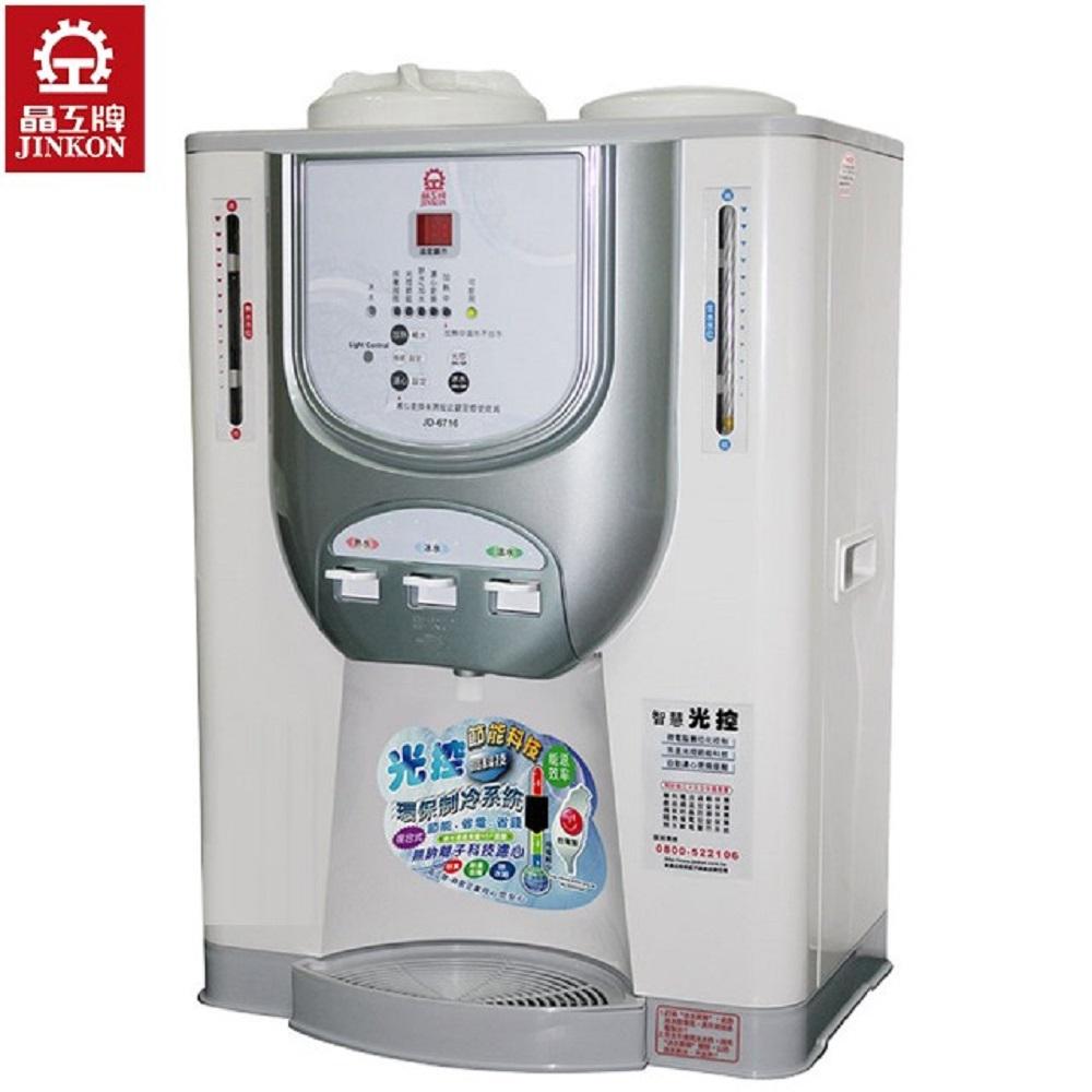 JINKON  晶工牌 11.9L 冰溫熱開飲機 JD-6716