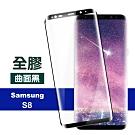 三星 Galaxy S8 全膠 高清 曲面黑 防刮 保護貼