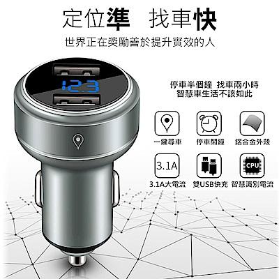 3合一定位尋車電壓顯示雙USB車充