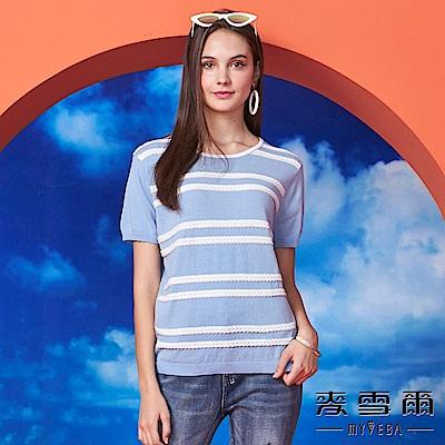 【麥雪爾】純棉白色麻花織紋針織杉-水藍