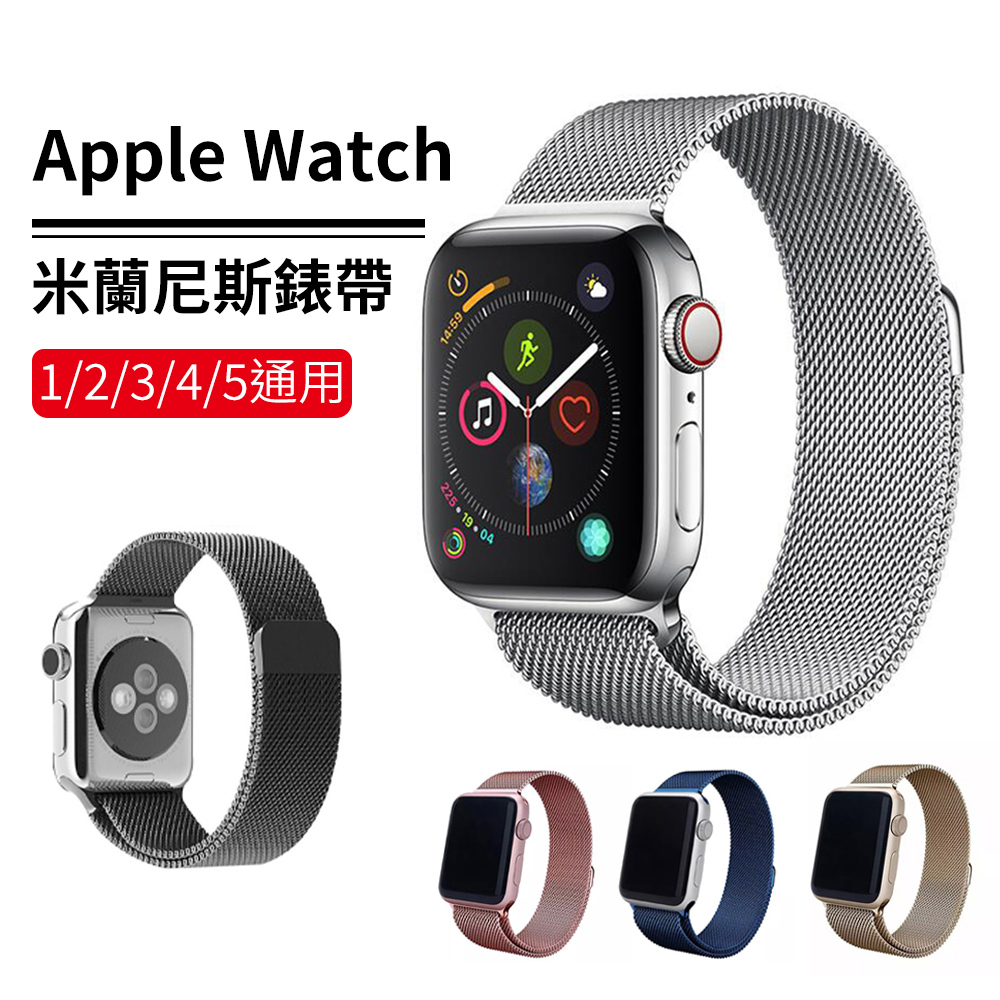 Apple Watch Series 1/2/3/4/5 磁性金屬錶帶