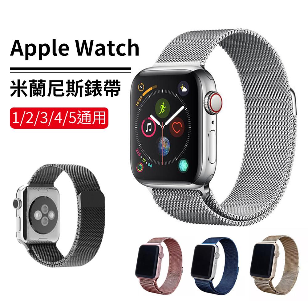 (時時樂)Apple Watch Series 1/2/3/4/5 磁性金屬蘋果錶帶