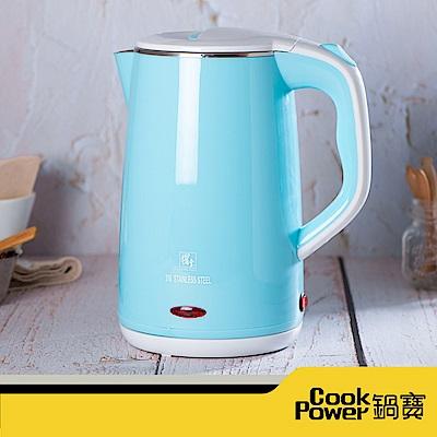 【CookPower鍋寶】316不鏽鋼保溫快煮壺-2.0L-藍色(KT-90202B)