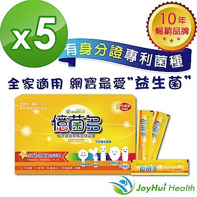 【健康進行式】億菌多益生菌即溶顆粒30包*5盒