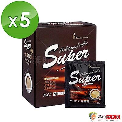 華陀扶元堂 MCT防彈咖啡5盒(8包/盒)