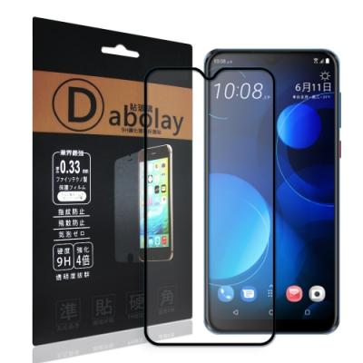 全膠貼合 HTC Desire 19s/19+共用款 滿版疏水疏油9H鋼化頂級玻璃膜(黑)