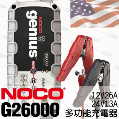 【NOCO Genius】G26000多功能充電器12V.16V.24V/適合充鉛酸.鋰鐵