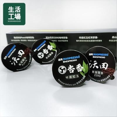 【生活工場】iNNOHOME Duopresso 特選膠囊綜合(4入組)