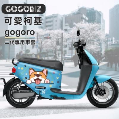 【GOGOBIZ】可愛柯基 防刮套 保護套 防塵套 車罩 適用gogoro2系列